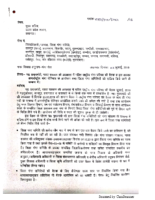 National Ganga Council meeting of DGCs – Letter